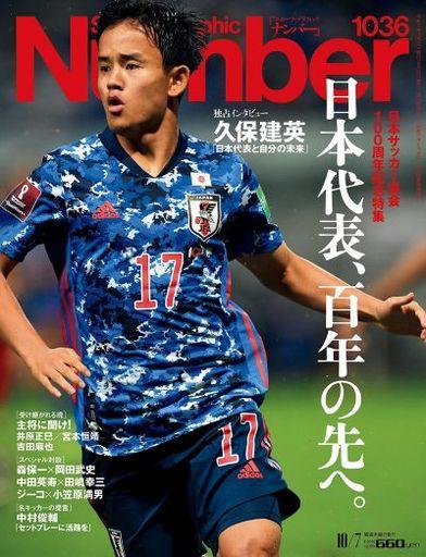 文藝春秋 新品 スポーツ雑誌 Sports Graphic Number 2021年10月7日号