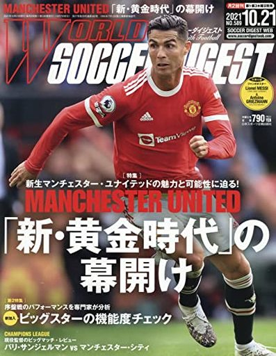 日本スポーツ企画出版社 新品 スポーツ雑誌 付録付)ワールドサッカーダイジェスト 2021年10月21日号