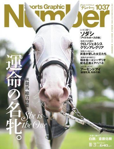 文藝春秋 新品 スポーツ雑誌 Sports Graphic Number 2021年10月21日号