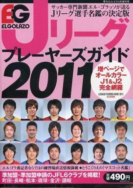 【中古】スポーツ雑誌 Jリーグ プレイヤーズガイド2011
