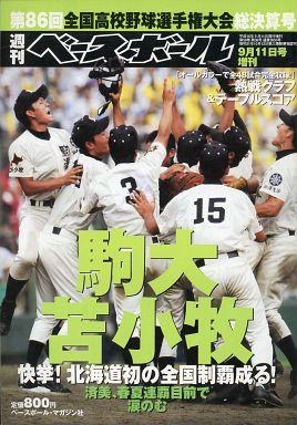 【中古】スポーツ雑誌 第86回全国高校野球選手権大会総決算号 週刊ベースボール2004年9月11日増刊号