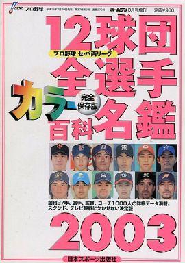 【中古】スポーツ雑誌 12球団全選手カラー百科名鑑2003