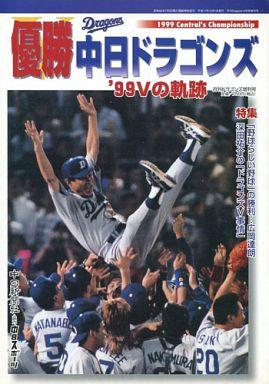 【中古】スポーツ雑誌 優勝 中日ドラゴンズ '99Vの軌跡