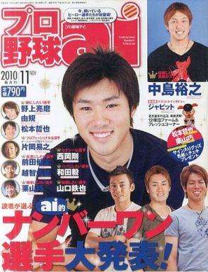 プロ野球ai 2010年11月号 | 中古...