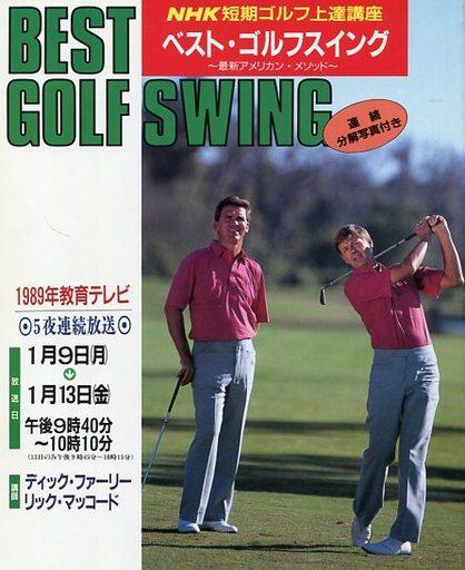 【中古】スポーツ雑誌 NHK短期ゴルフ上達講座 ベスト・ゴルフスイング1989年1月