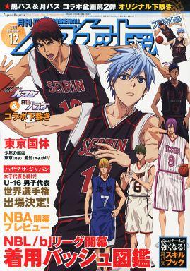 【中古】スポーツ雑誌 付録付)月刊 バスケットボール 2013年12月号(別冊付録2点)