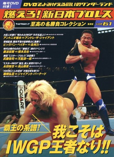 【中古】スポーツ雑誌 付録付)燃えろ!新日本プロレス全国版 61