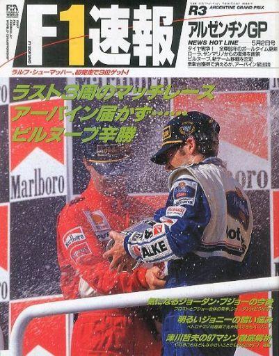 【中古】スポーツ雑誌 F1速報 1997年5月2日号 ROUND3アルゼンチンGP
