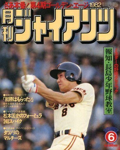 【中古】スポーツ雑誌 月刊ジャイアンツ 1982年06月号