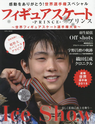 【中古】スポーツ雑誌 フィギュアスケートプリンス 速報!世界フィギュアスケート選手権大会