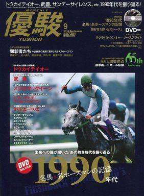 【中古】スポーツ雑誌 DVD付)優駿 2014年9月号
