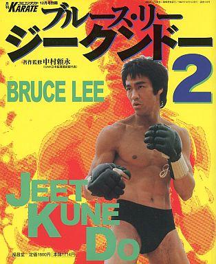 【中古】スポーツ雑誌 月刊フルコンタクト KARATE 12月号別冊 ブルース・リー ジークンドー 2