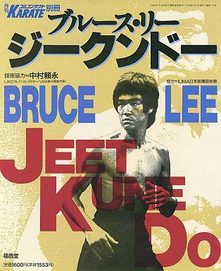 【中古】スポーツ雑誌 月刊フルコンタクト KARATE 別冊 ブルース・リー ジークンドー