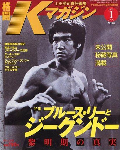 【中古】スポーツ雑誌 格闘Kマガジン 2002年01月号