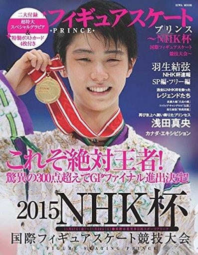 【中古】スポーツ雑誌 フィギュアスケートプリンス?NHK杯国際フィギュアスケート競技大会