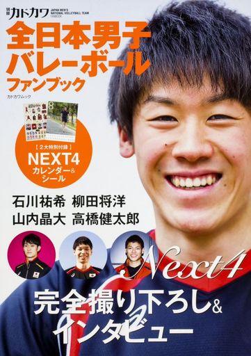 【中古】スポーツ雑誌 別冊カドカワ 全日本男子バレーボールファンブック