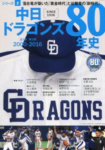 【中古】スポーツ雑誌 中日ドラゴンズ80年史 2
