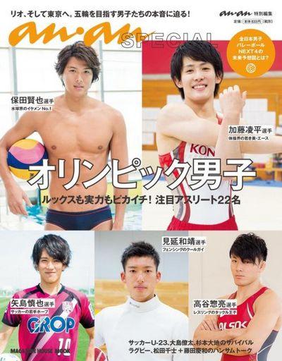 【中古】スポーツ雑誌 オリンピック男子