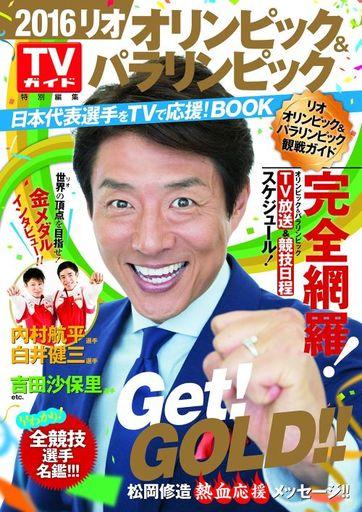 【中古】スポーツ雑誌 16 リオオリンピック&パラリンピック