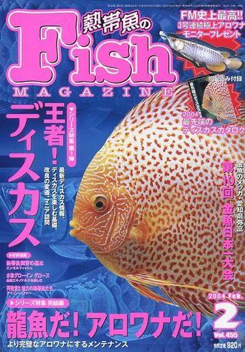 【中古】動物・ペット雑誌 Fish MAGAZINE 2004年02月号 Vol.455 フィッシュマガジン