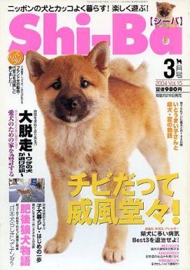【中古】動物・ペット雑誌 Shi-Ba 2004年3月号 Vol.15