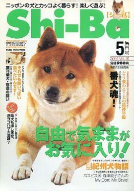 【中古】動物・ペット雑誌 Shi-Ba 2004年5月号 Vol.16