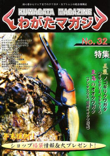 【中古】動物・ペット雑誌 くわがたマガジン No.32