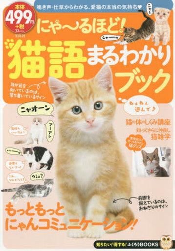【中古】動物・ペット雑誌 にゃ?るほど! 猫語まるわかりブック