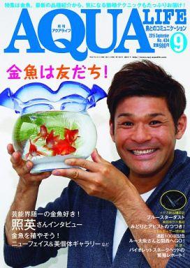 【中古】動物・ペット雑誌 月刊 アクアライフ 2015年9月号