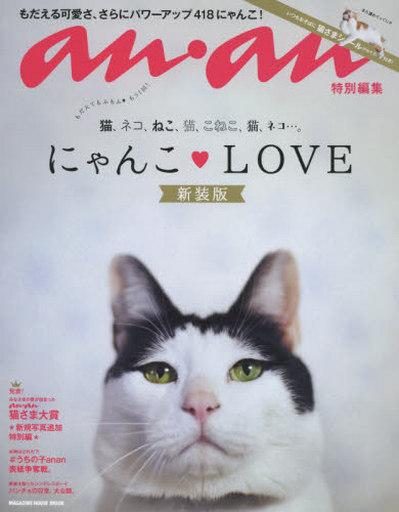 【中古】動物・ペット雑誌 にゃんこ・LOVE 新装版