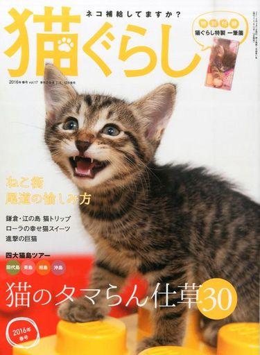 【中古】動物・ペット雑誌 付録付)猫ぐらし 2016年3月号