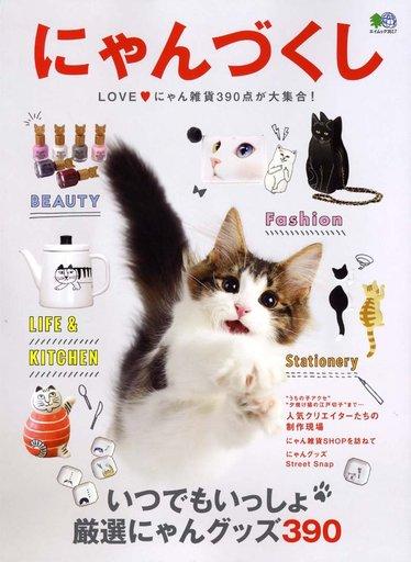 【中古】動物・ペット雑誌 にゃんづくし