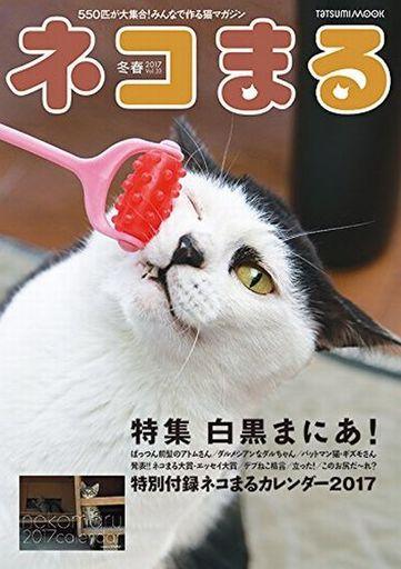 【中古】動物・ペット雑誌 ネコまる 2017冬春号