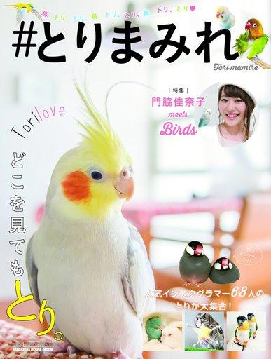 【中古】動物・ペット雑誌 ♯とりまみれ