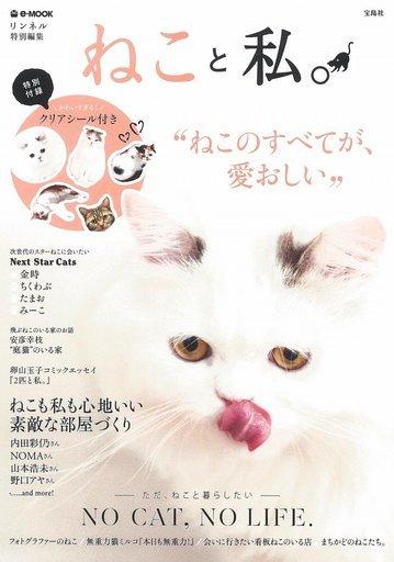 【中古】動物・ペット雑誌 ねこと私。 リンネル特別編集