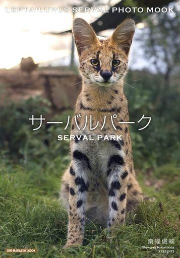 【中古】動物・ペット雑誌 サーバルパーク