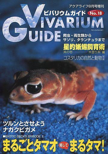 【中古】動物・ペット雑誌 ビバリウムガイド NO.18