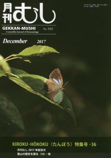 【中古】動物・ペット雑誌 月刊むし 2017年12月号