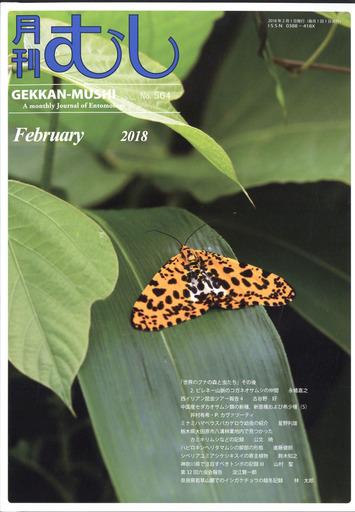 【中古】動物・ペット雑誌 月刊むし 2018年2月号