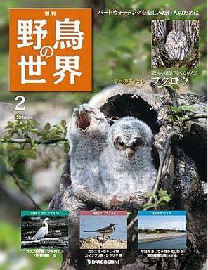 【中古】動物・ペット雑誌 週刊野鳥の世界全国版 2