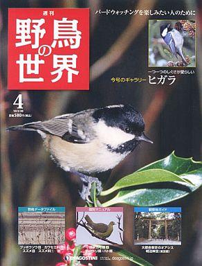 【中古】動物・ペット雑誌 週刊野鳥の世界全国版 4