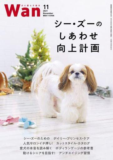 緑書房 新品 動物・ペット雑誌 Wan 2021年11月号
