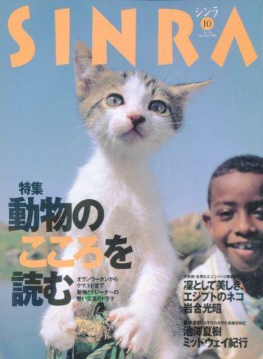 【中古】動物・ペット雑誌 SINRA 1998/10 No.58 シンラ