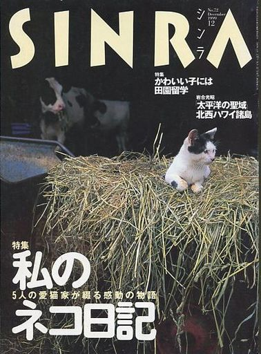 【中古】動物・ペット雑誌 SINRA 1999/12 No.72 シンラ