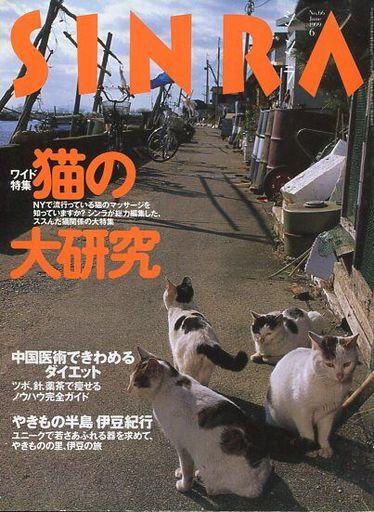 【中古】動物・ペット雑誌 SINRA 1999/6 No.66 シンラ