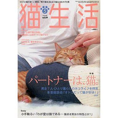 【中古】動物・ペット雑誌 猫生活 2009/5 vol.09