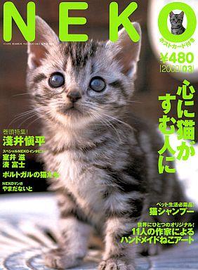 【中古】動物・ペット雑誌 NEKO 2002/03