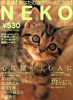 【中古】動物・ペット雑誌 NEKO 2002/05 #006