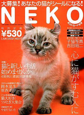 【中古】動物・ペット雑誌 NEKO 2002/06 #007