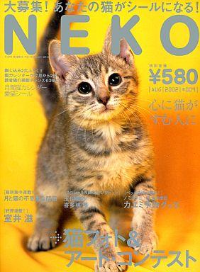 【中古】動物・ペット雑誌 NEKO 2002/08 #009